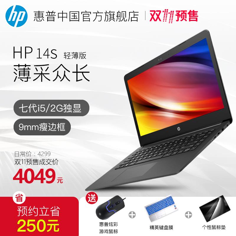 HP/惠普 小欧 HP 14s 笔记本电脑 轻薄便携商务办公独显手提电脑