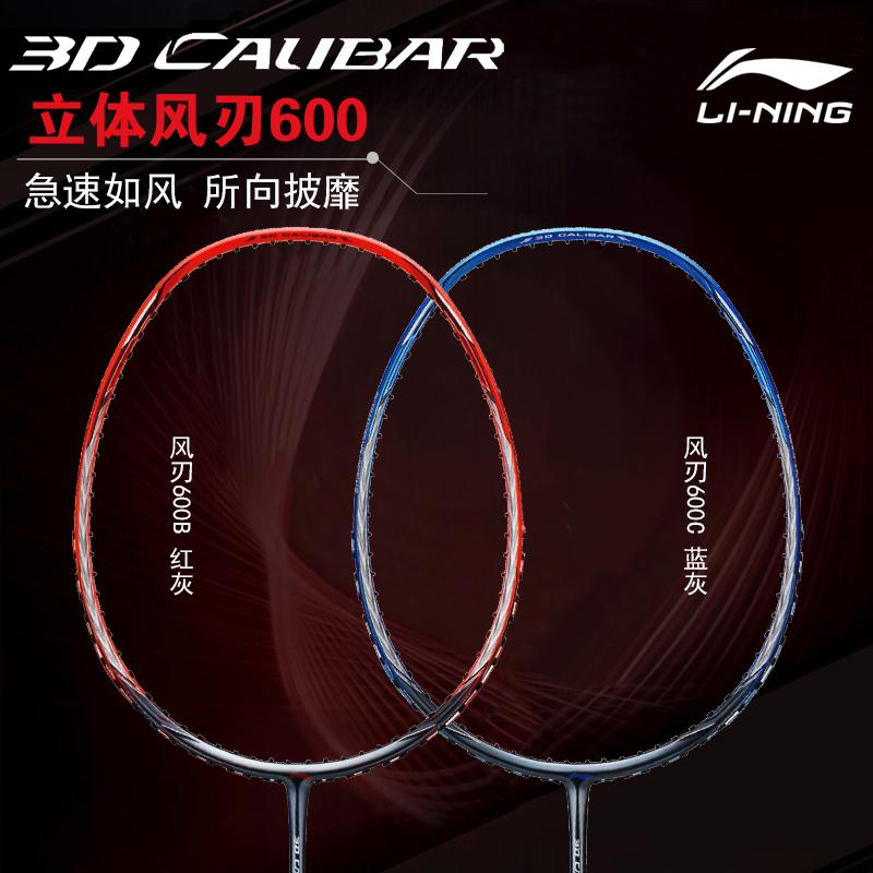 正品李宁羽毛球拍超轻全碳素单双拍风刃001/500/300/200/600B/C/i