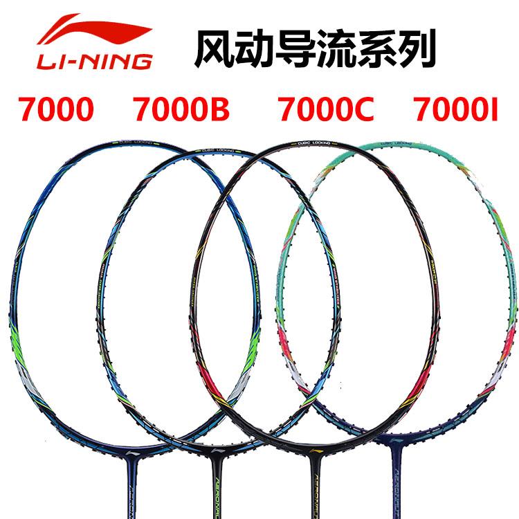 正品李宁风动7000i/B/C羽毛球拍全碳素单拍超轻国家队黄雅琼4000B