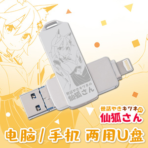 Xianhui's young wife, Miss Xianhu, anime, two-dimensional peripherals, mobile phones, computers, universal U disks, mobile hard drives 32G64G