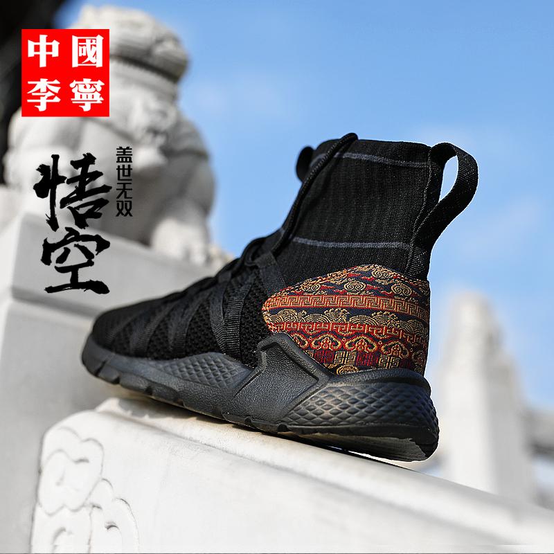 中国李宁盖世无双悟空悟道高帮男鞋ace夏季袜套韦德休闲鞋运动鞋