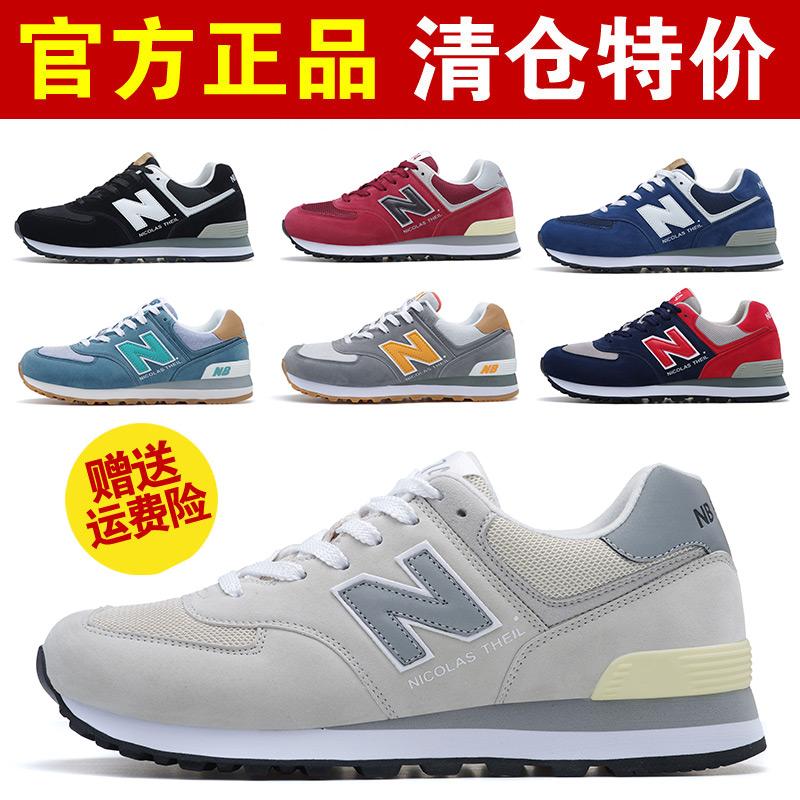 新百倫運動鞋業有限公司授权NB574男鞋运动鞋女鞋潮跑步鞋休闲鞋优惠券
