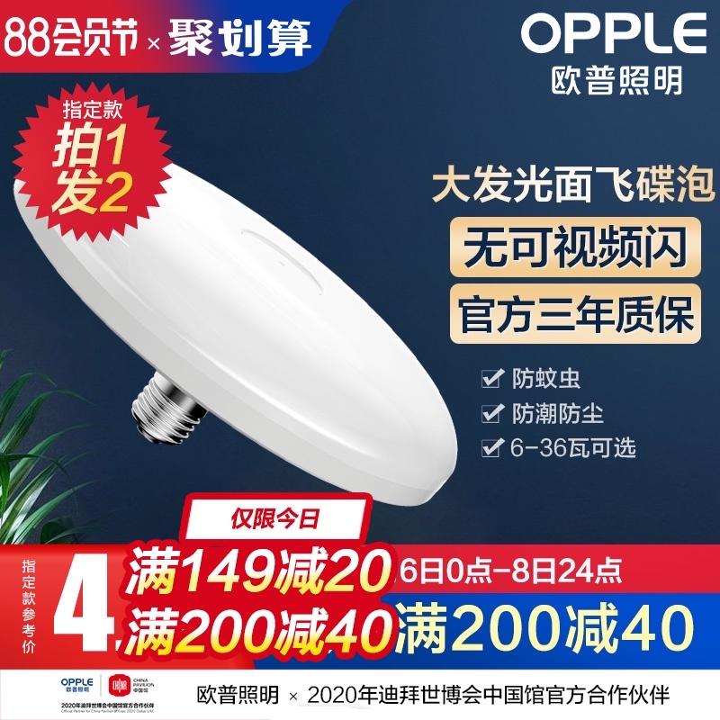 欧普led灯泡大功率超亮飞碟灯家用E27螺口节能灯厂房车间照明球泡