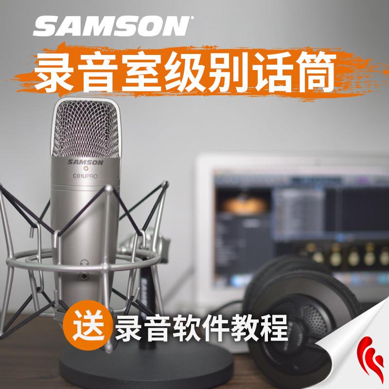 samson C01U PRO USB电容麦克风原声录音话筒主播配音电脑全民K歌