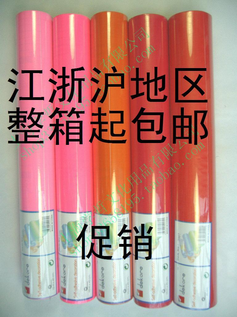 德克60CM*7米PVC墙纸自粘墙纸即时贴刻字纸纯色电脑刻字地区包邮