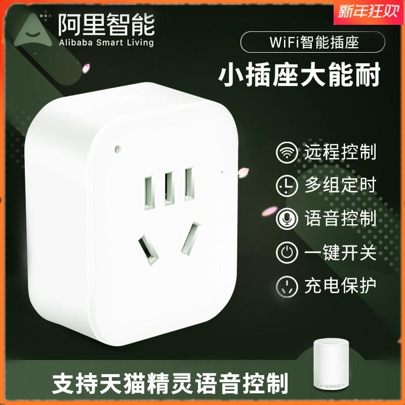 涂鸦小爱度天猫精灵阿里106app智能远程无线wifi控制计量定时插座