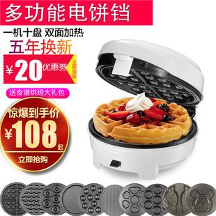 多功能电饼铛小蛋糕蛋卷华夫饼机松饼鸡蛋仔机家用全自动迷你儿童