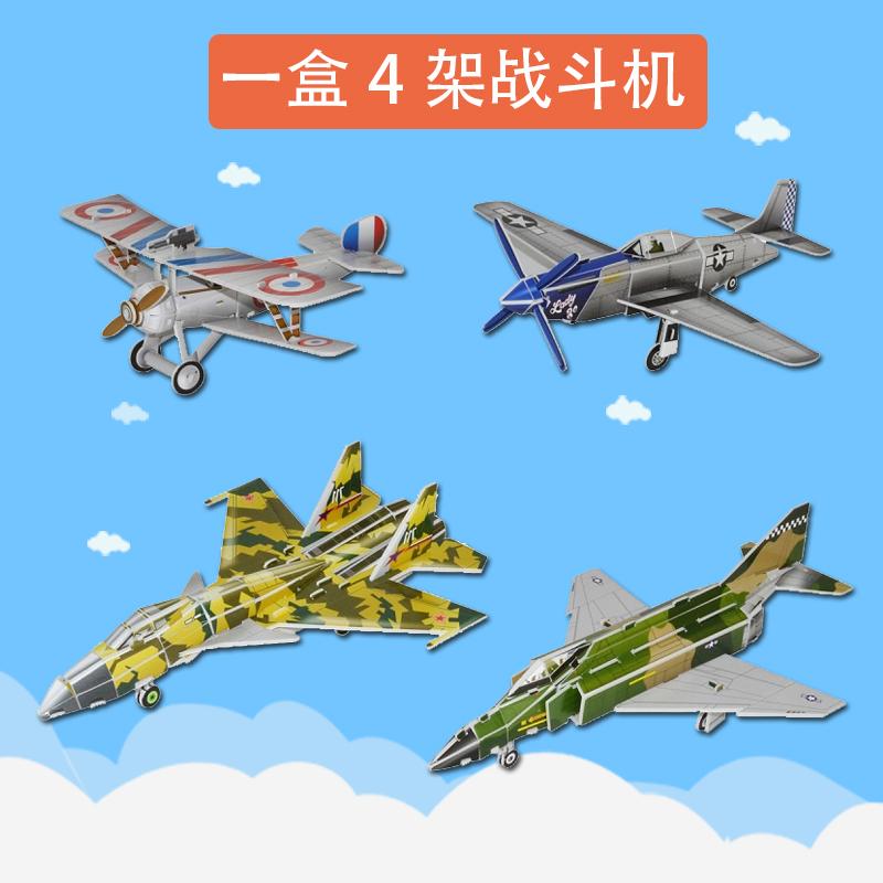q版飞机纸模_【纸模 飞机模型】价格|参数|最新报价_飞机模型图片-好牌子商城网