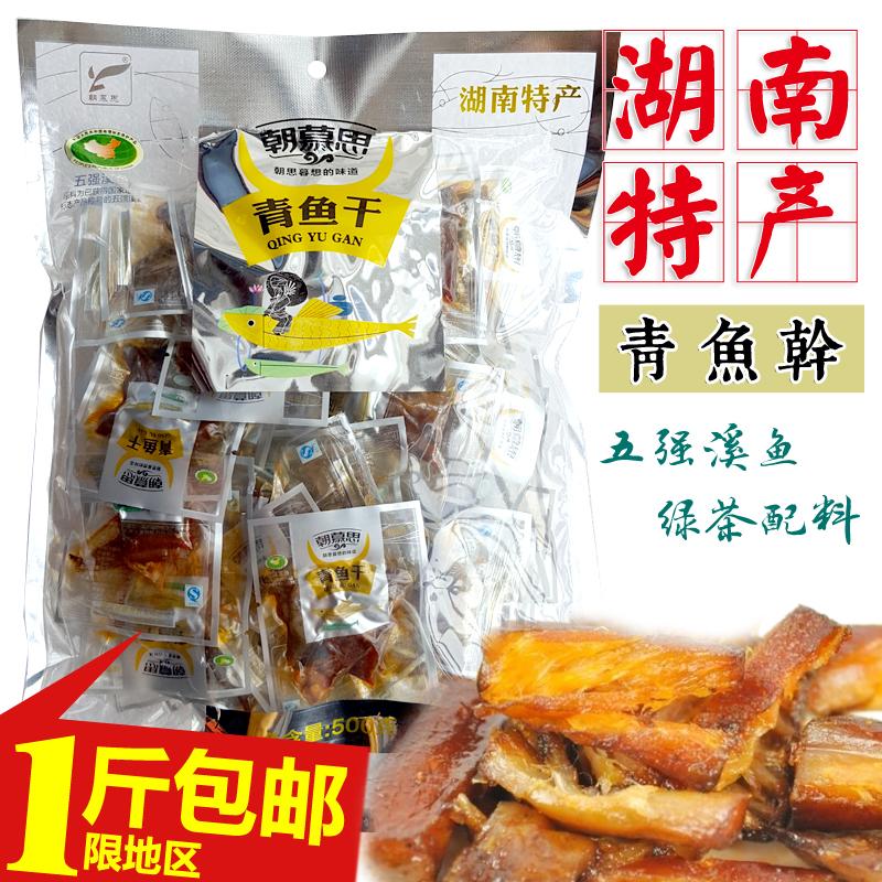 包郵 湖南懷化 沅陵特產朝慕思500g青魚干 五強溪魚 零食熟食小吃