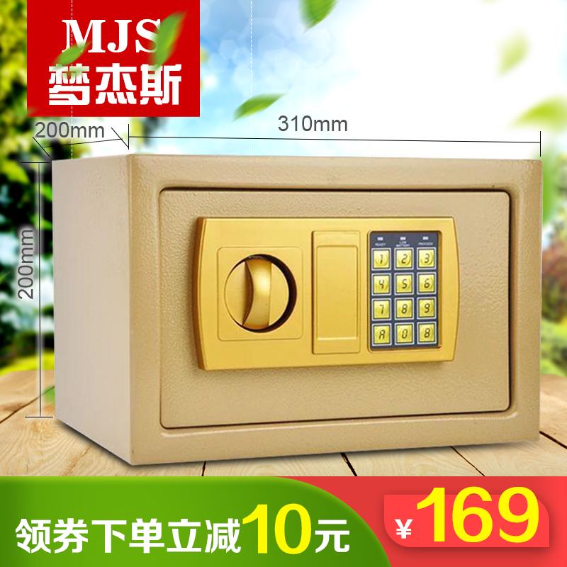 家用保险箱25/20高小型收银投币式夹万储钱罐儿童密码保险柜入墙