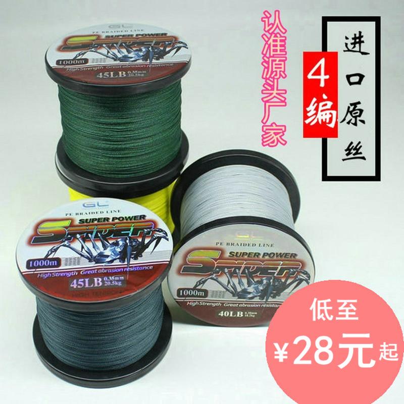 彼岸渔具1000米鱼线渔网线织网线大力马线PE线4编海钓线路亚线