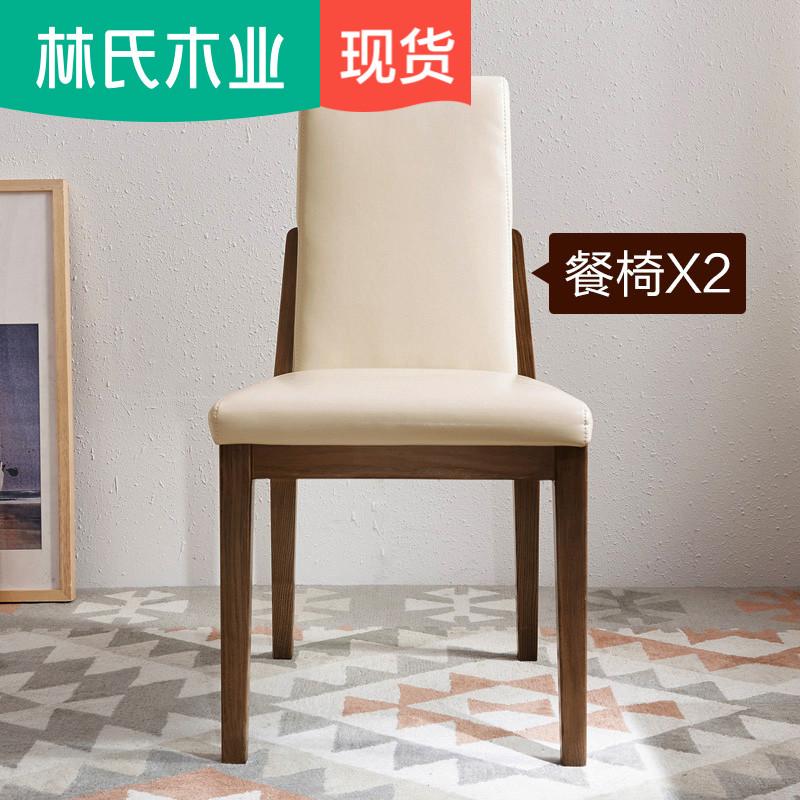 林氏木业凳子靠背餐椅北欧现代风格餐厅木椅子家用简约家具BA2S-C