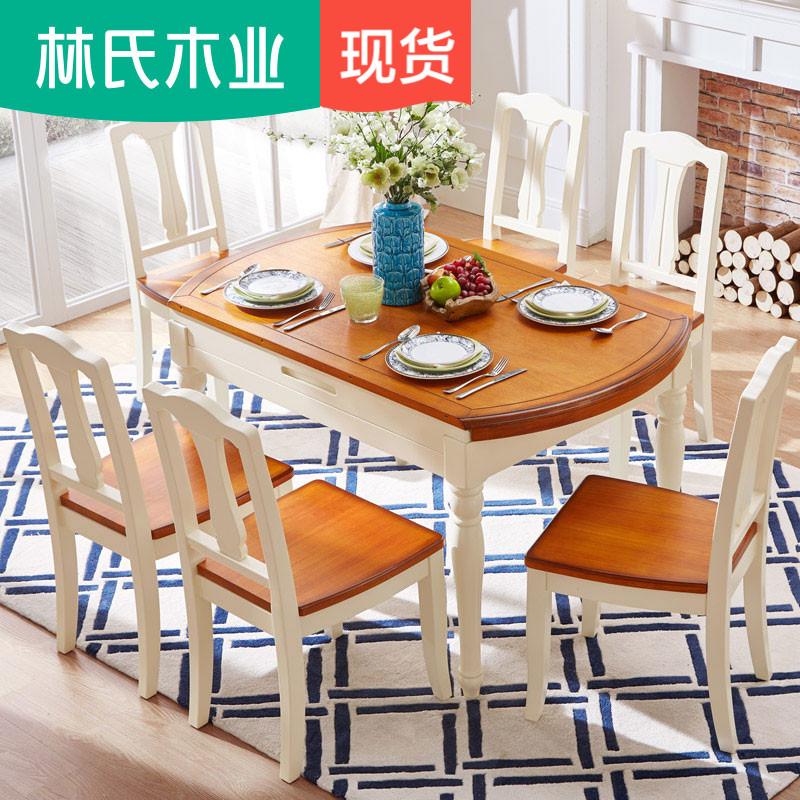 林氏木业美式折叠餐桌椅组合伸缩圆桌家具家用多功能桌子LSN2R