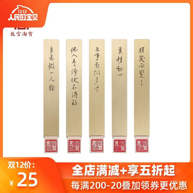 【故宫淘宝】他人是倚仗不得的!古典中国风金属简约创意书签尺子