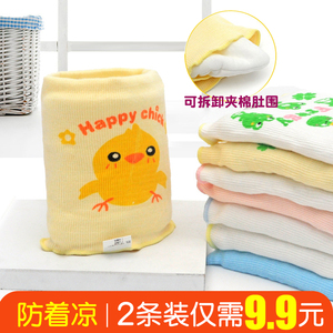 Anqi baby infant belly protection baby bellyband baby umbilical cord single layer child belly circumference baby belly waist