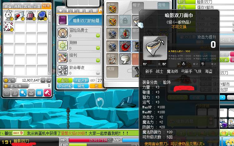 冒险岛 游戏账号 暗影双刀 女 191级暗影双刀★星精灵