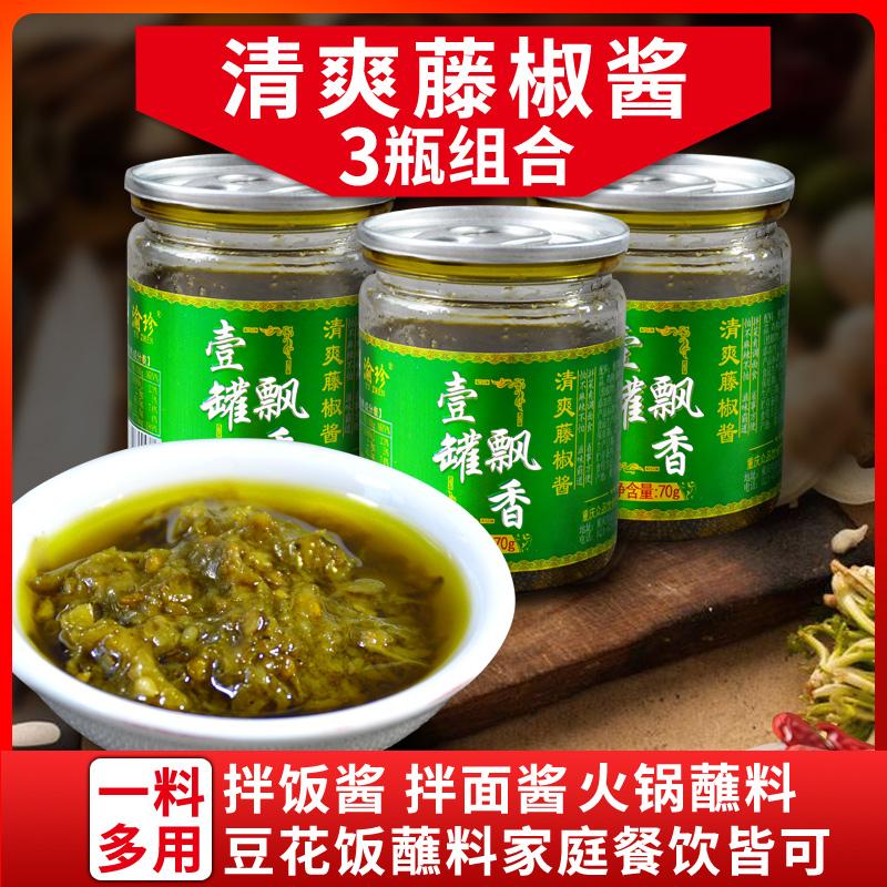 渝珍藤椒酱70g*3瓶火锅蘸料拌饭拌面酱家庭小包装藤椒风味酱家用
