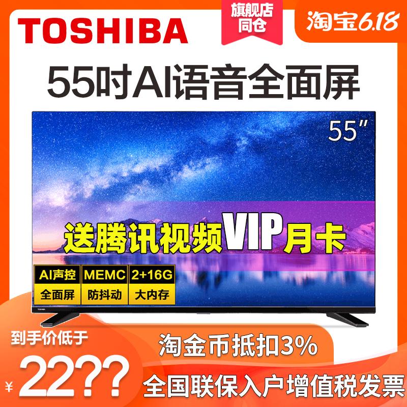 Toshiba/东芝 55U5900C 55英寸全面屏AI智能语音免遥控4K电视新品
