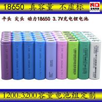 实标动力平头186503.7V锂电池组12002600mah定做充电宝逆变器电筒