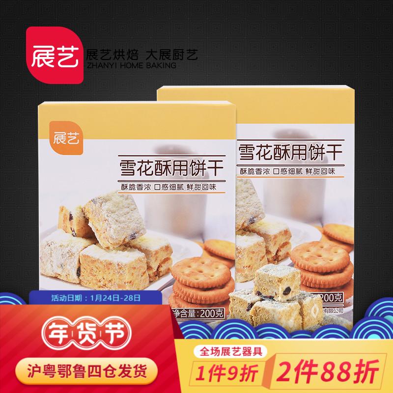 展艺雪花酥用饼干 小圆饼干奶油味 烘焙雪花酥牛轧饼原料 200g