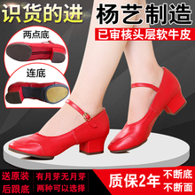 红色杨艺广场舞鞋中跟真皮中老mo11舞蹈鞋as跳舞鞋女鞋夏季