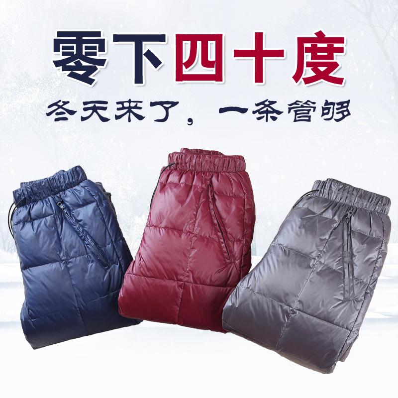 冬装高腰加厚羽绒裤女士外穿时尚显瘦大码直筒白鸭绒保暖情侣棉裤