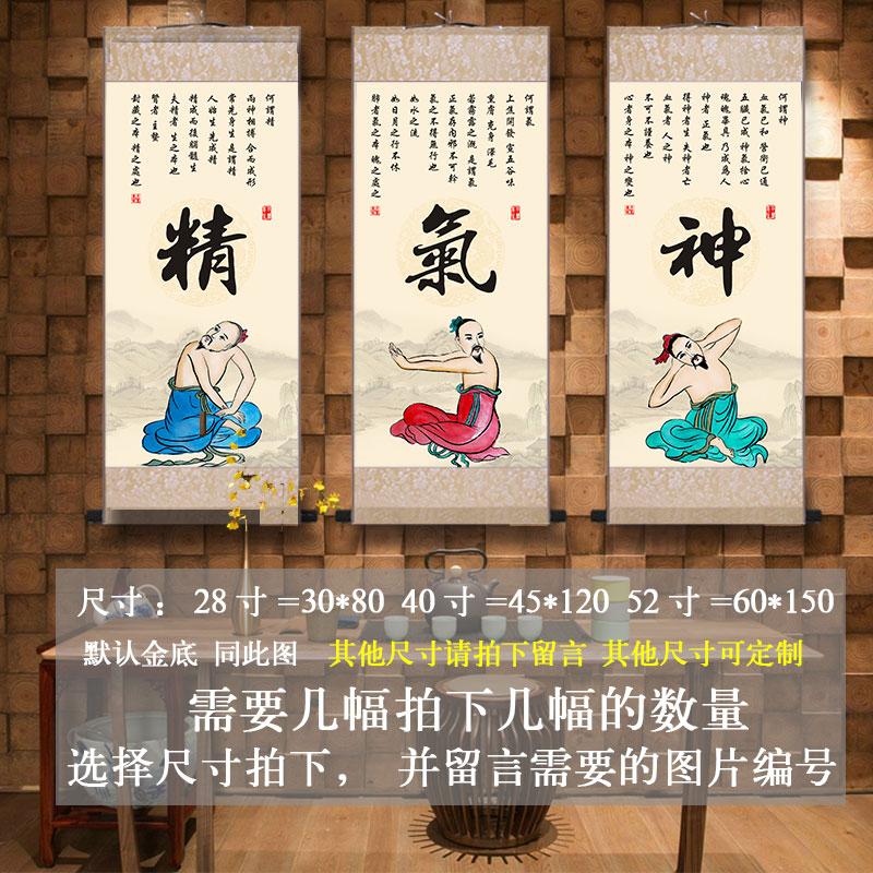 中医文化挂图养生馆诊所挂画望闻问切心精气神装饰卷轴画