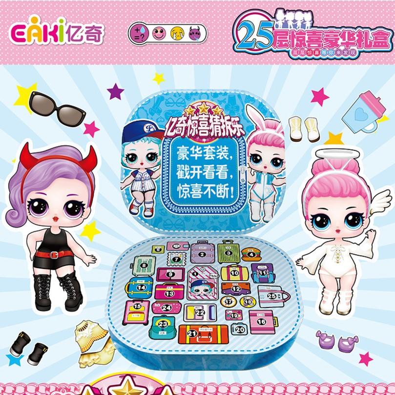 亿奇惊喜猜拆乐LOL娃娃盲盒蛋公主女孩玩具奇趣蛋玩偶猜猜乐蛋