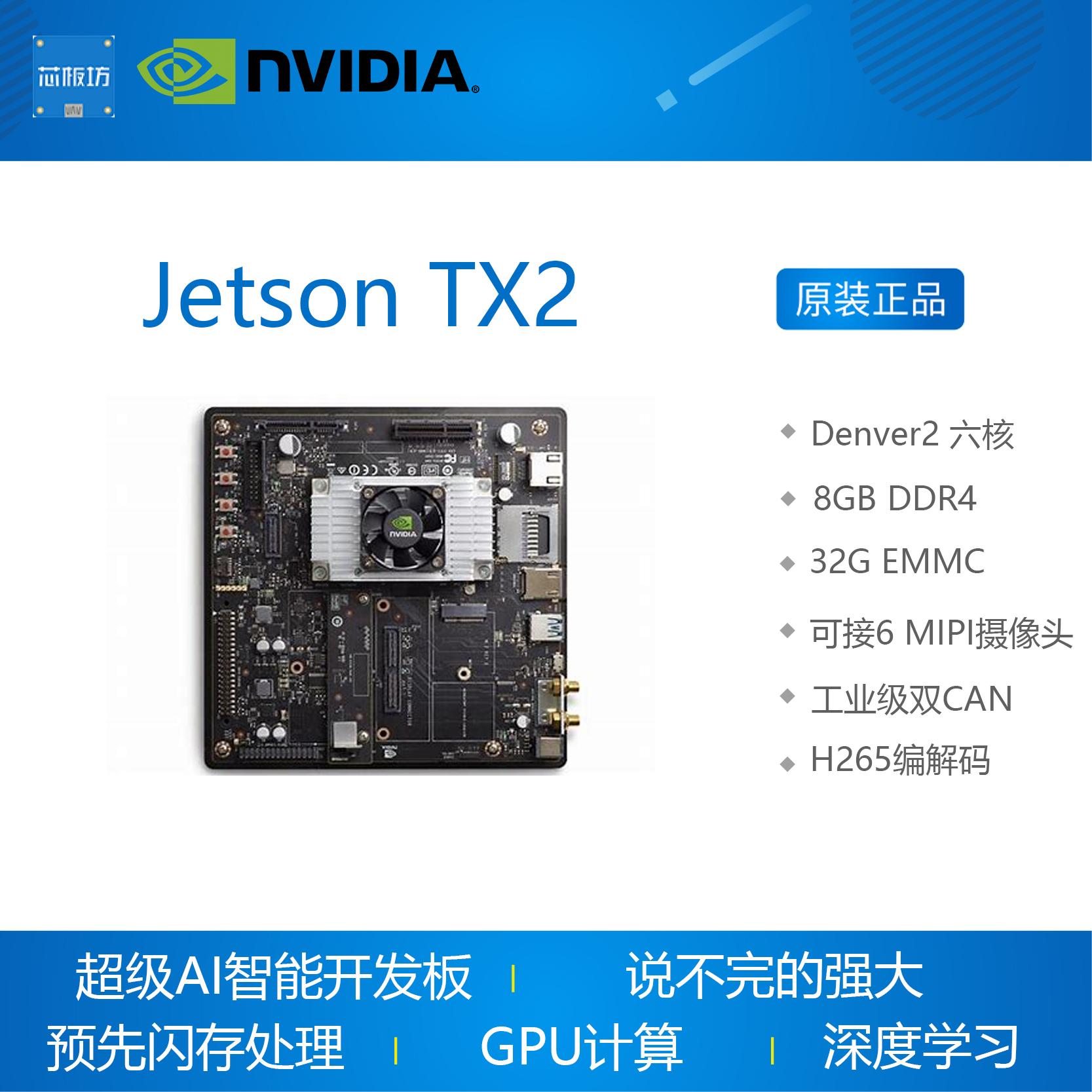 点击查看商品:英伟达NVIDIA Jetson TX2i TX2 TX1人工智能开发板 深度学习AI