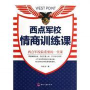 西點軍校情商訓練課 成功勵志心靈與修養 西點軍校的經典法則 情商訓練課 培養男孩精神性格成長書籍 新華書店正版暢銷書籍
