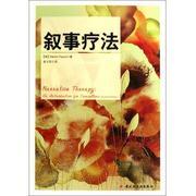 敘事療法  新華書店 正版書籍