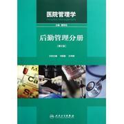 醫院管理學(后勤管理分冊第2版) 劉曉勤,王樹峰|主編:曹榮桂 正版書籍