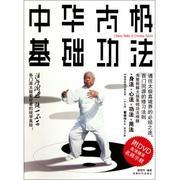 中華太極基礎功法(附光盤) 武術氣功太極 新華書店 正版書籍