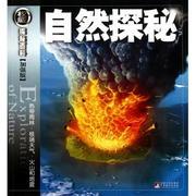 自然探秘(熱帶雨林.*天氣.火山和地震)**探秘百科 加強版 正版書籍 博庫網