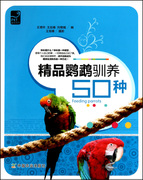 精品鸚鵡馴養50種 愛寵系列 鸚鵡的飼養管理生活習性飲食 鸚鵡的壽命與繁殖性能 鸚鵡常見病防治 鸚鵡烏舍的建造要求 生活