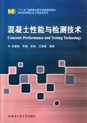 混凝土性能與檢測技術/材料科學研究與工程