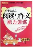 小學生語文閱讀與作文能力訓練(3年級)/方洲新概念 徐林 正版書籍