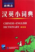 新概念漢英小詞典(*新版)(精)