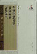 左傳杜解補正五經同異九經誤字(精)/顧炎