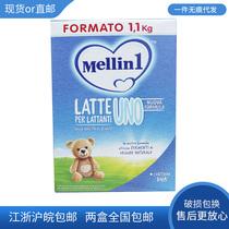 现货意大利进口Mellin美林1段1100克奶粉婴幼儿宝宝奶粉一段