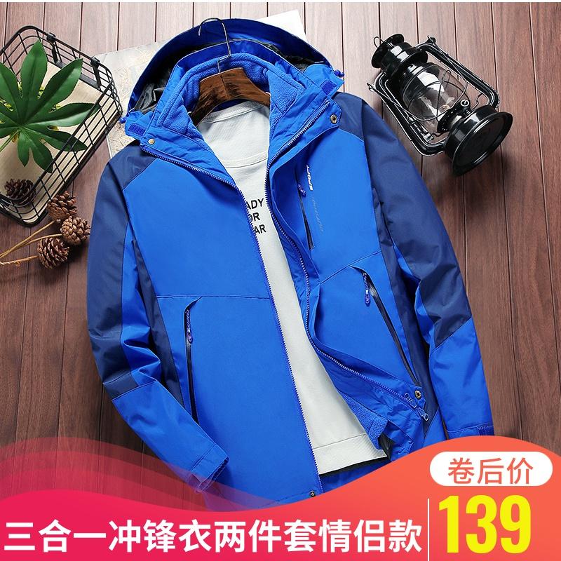 户外冲锋衣男女三合一两件套冬季加绒加厚雪山定制可拆卸登山服潮