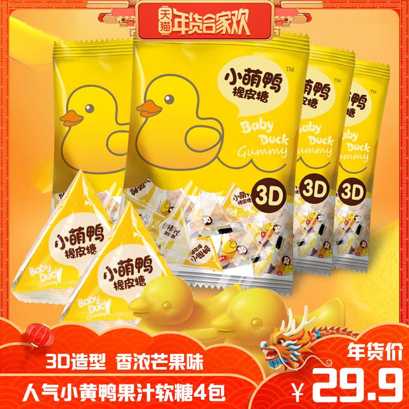 点击查看商品:富味呆萌小黄鸭芒果果汁软糖QQ糖橡皮糖3D造型70g4包装