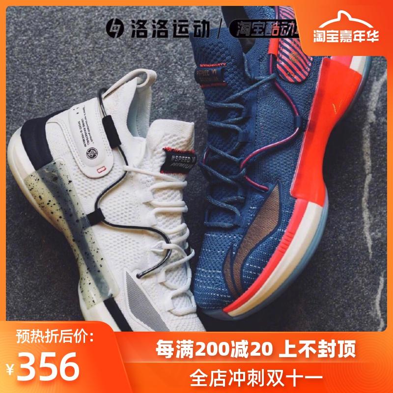 现货李宁闪击6低帮开赛夜感恩节玫瑰粉耐磨防滑透气篮球鞋ABAP071