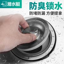 潛水艇廚房水槽蓋子洗菜盆堵水蓋洗碗槽池漏塞通用漏水塞子過濾網