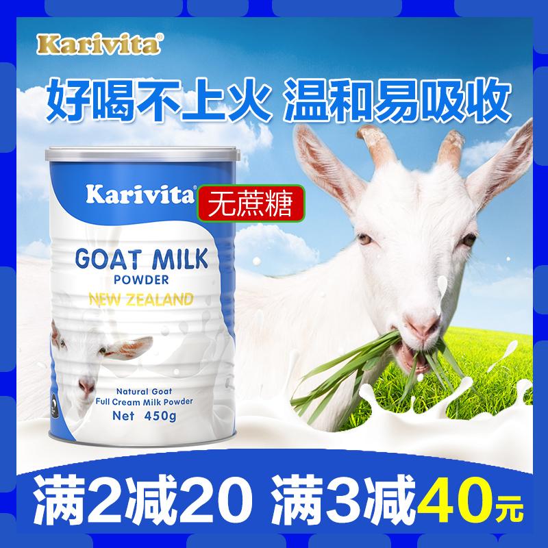卡瑞特兹新西兰进口中老年女士青年人高钙成年孕妇全脂学生羊奶粉