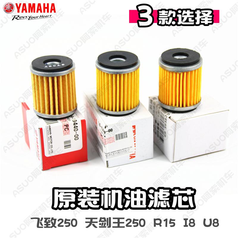 雅马哈i8机油滤芯U8 110机滤天剑王250 飞致250机油滤芯 原厂正品
