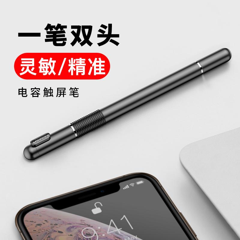 倍思apple pencil电容笔ipad笔触控笔苹果手机触屏笔平板细头写字手绘安卓通用触摸感应电子笔主动式手写绘画