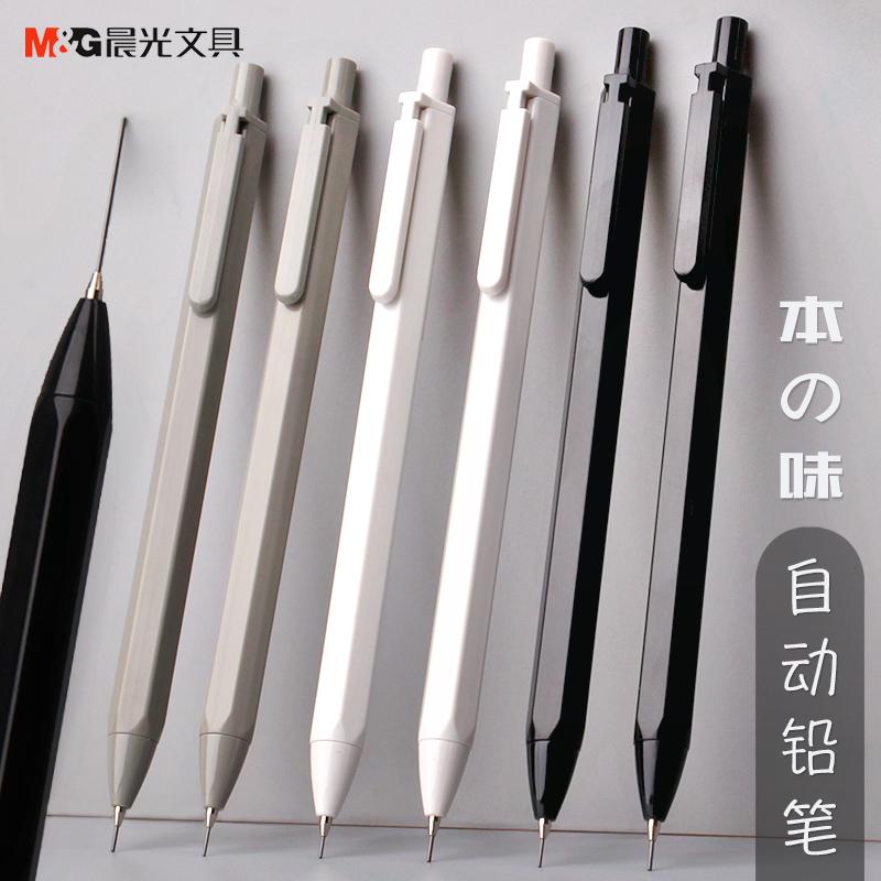 晨光本味铅笔小学生自动铅笔0.5自动笔2比铅笔考试学生用2b铅笔自动0.7素描铅笔hb活动铅笔绘画制图文具用品