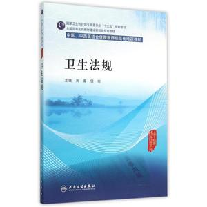 Genuine health regulations Traditional Chinese medicine, integrated traditional Chinese and western medicine residents training materials / National Higher Medical Teaching Materials Construction Research Association planning materials Zhou Jia, Xin Bin