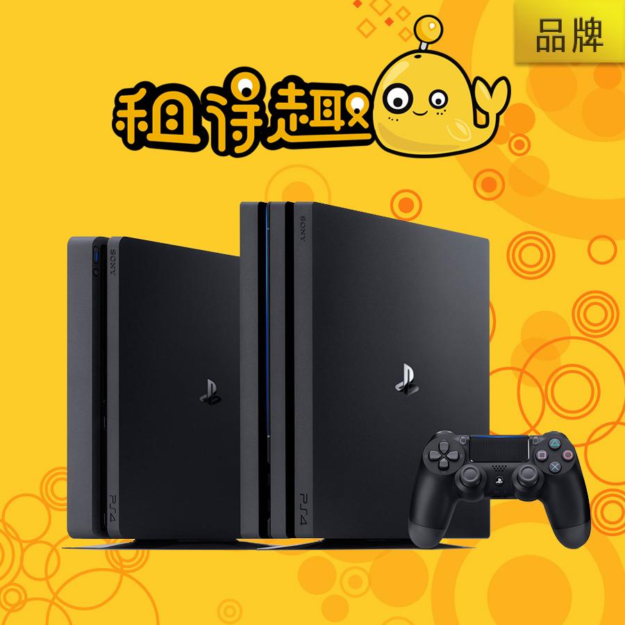 租PS4游戏机租赁索尼ps4pro主机 借ps4slim家庭亲子游戏 出租服务